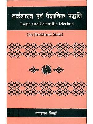 तर्कशास्त्र एवं वैज्ञानिक पध्दति: Logic and Scientific Method (For Jharkhand State