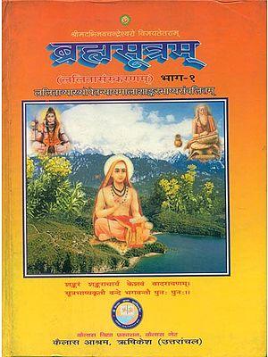 ब्रह्मसूत्रम् (ललितासंस्करणम्): Brahma Sutra with Shankaracharya's Commentary, Kailash Ashram Edition (Volume-1)