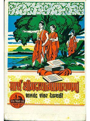 सार्थ श्रीमदध्यात्मरामायणम्: Sartha Shrimad Adhyatma Ramayan in Marathi