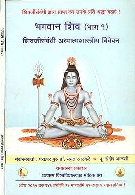 भगवान शिव (शिवजीसम्बन्धी अध्यात्मशास्त्रीय विवेचन)-Spiritual Interpretation of Aspects Related to Deity Shiva (Set of 2 Volumes)