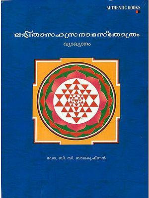 ലളിത സഹസ്രനാമം സ്തോത്രം: Lalitha Sahasranamam Sthothram in Malayalam (With CD)