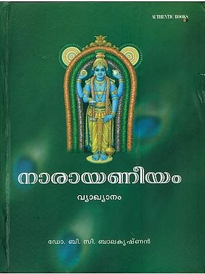 നാരായണീയം വ്യാഖ്യാനം: Narayaneeyam Vyakhyanam in Malayalam