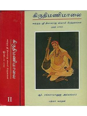 க்ரிட்டிமணிமாலை: Kritimanimalai in Tamil (Set of 2 Volumes)