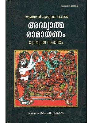 ആധ്യാതിമ രാമായണം: Adhyatma Ramayanam in Malayalam (With CD)
