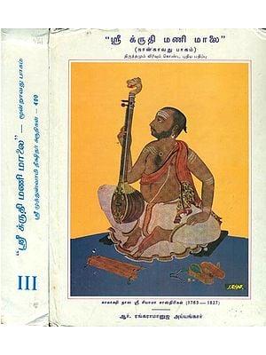ஸ்ரீ க்ருதி மணி மாலே: Kritimanimalai in Tamil with Notations in 2 Volumes (An Old and Rare Book)