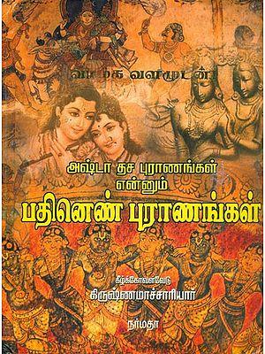 அஷ்டா தசை புராணமெனும் பதினெண் புராணங்கள்: The Eighteen Mythological Puranas of Hindu Religion in Tamil