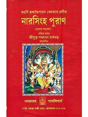 নারসিংহ পুরাণ: Narasimha Purana in Bengali