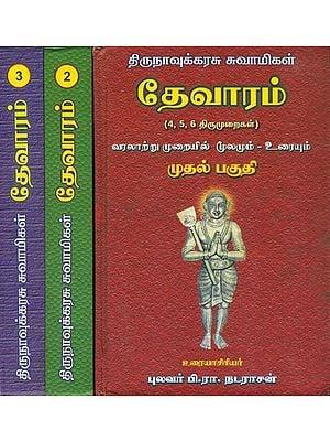 திருநாவுக்கரசு சுவாமிகள் தேவாரம்: Thirunavukkarasu Swamigal Devaram in Tamil (Set of 3 Volumes)