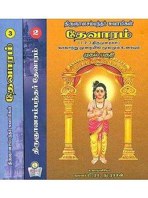 திருருரவுக்கரசு சுவாமிகள் தேவாரம்: Thirunavukkarasu Swamigal Devaram in Tamil (Set of 3 Volumes)