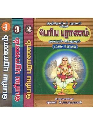 திருத்தெரண்ர் புராணம் என்னும் பெரிய புராணம்: The Great Myth in Tamil (Set of 4 Volumes)