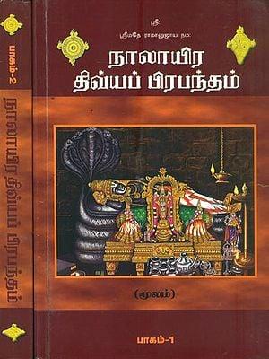 நாலாயிர திவ்யா பிரபந்தம்: Naalayira Divya Prabandham in Tamil (Set of Two Volumes)