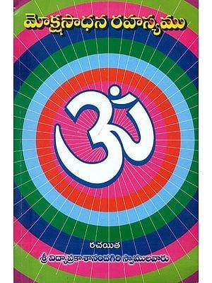 మోక్షసాధన   రహస్యము: Moksha Sadhana Rahasyam in Telugu