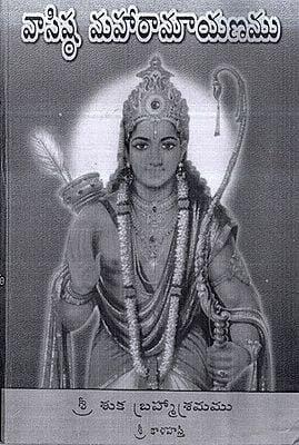 వసిష్ఠ్  మహాఠామా యణము: Vasistha Ramayanam Vachanam (Telugu)
