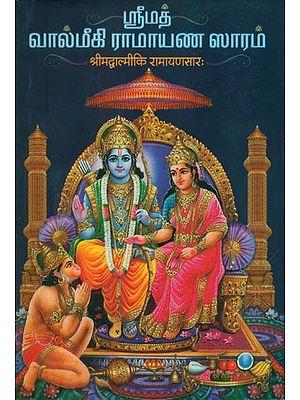 ஸ்ரீமத் வால்மீகி ராமாயண ஸாரம்: Shrimad Valmiki Ramayan Saram