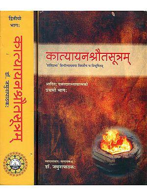 कात्यायन श्रौतसूत्रम्: Katyayan Shrauta Sutra (Set of 2 Volumes)