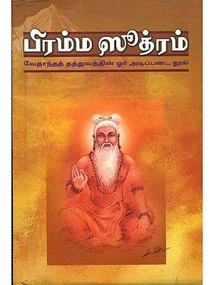 பிரம்ம ஸூத்ரம்: Brahma Sutram in Tamil