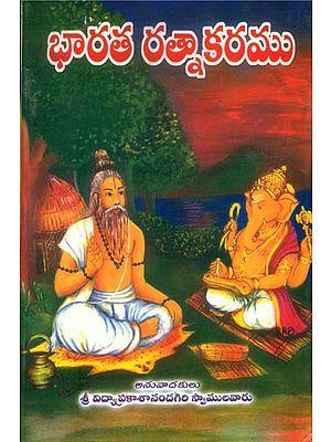 భారతరత్నాకరము: Bharata Ratnakaram in Telugu