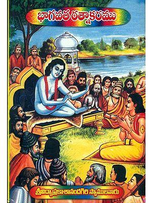 భాగవతరత్నాకరము: Bhagavatha Ratnakaram in Telugu