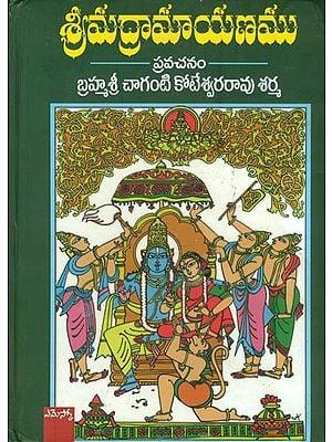 శ్రీమద్రామాయణము: Shrimad Ramayanam in Telugu