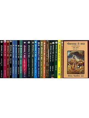 श्री भगवान ने कहा (भगवदगीता कथा रूप) - Bhagavad Gita in Narrative Form (Lord Krishna Said in 15 Volumes)