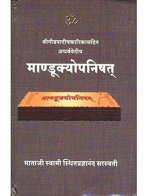माण्डूक्योपनिषत् Mandukya Upanishad with Gaudapada Karika (Marathi)