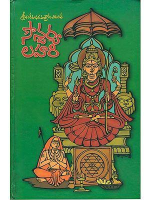 సౌందర్య లహరి: Saundarya Lahari in Telugu