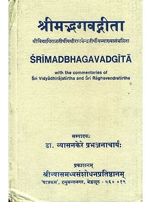 श्रीमदभगवद्गीता: Srimad Bhagavad Gita With The Commentaries of Sri Vidyadhirajatirtha and Sri Raghavendratirtha