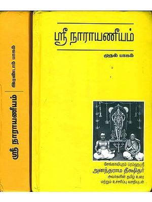 ஸ்ரீ நாராயணீயம்: Shri Narayaneeyam in Tamil (Set of 2 Volumes)