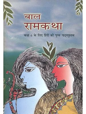 बाल रामकथा: Story of Rama (Based on Valmiki Ramayan)
