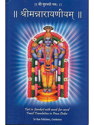 श्रीमन्नारायणीयम्: Sriman Narayaneeyam