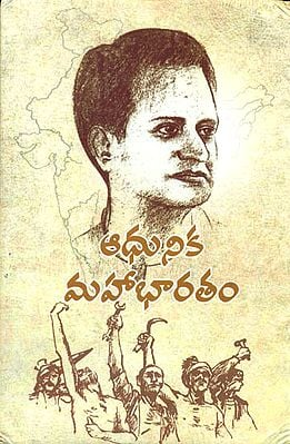 ఆధునిక మహాభారతం: Adhunika Mahabharatam in Telugu