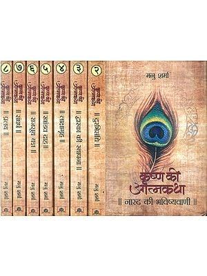 कृष्ण की आत्मकथा: Autobiography of Lord Krishna