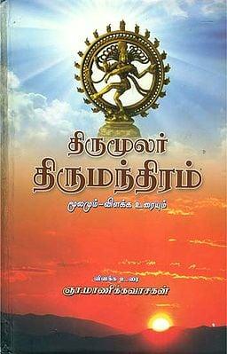 திருமூலர் திருமந்திரம்: Thirumoolar Thirumandiram in Tamil