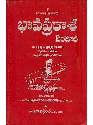 భావప్రకాశ: Bhavaprakasa - A Treatise on The Ayurvedic System by Bhavamisra in Telugu (Volume II)