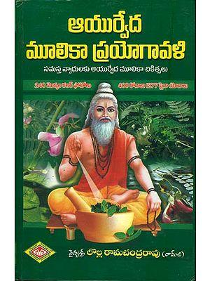 ఆయుర్వేద వనమూలికా ప్రయోగావళి: Ayurveda Vana Mulika Prayogavali in Telugu