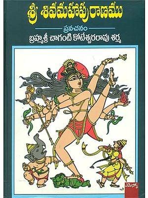 శ్రీ శివ మహాపురాణము: Shri Siva Mahapurana in Telugu