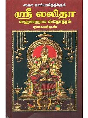 ஸ்ரீ லலிதா ஸஹஸ்ரநாம ஸ்டோற்றம் நாமாவளி: Sri Lalita Sahasranama Stotram Namavali in Tamil