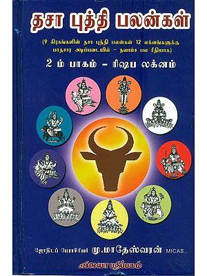 தசை-புதிதி பழங்கள்: Dhasa Pudhi Palanga in Tamil