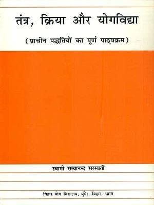 तंत्र, क्रिया और योगविद्या  (प्राचीन पध्दतियों का पूर्ण पाठ्यक्रम) - Tantra, Kriya and Yoga Vidya (An Old and Rare Book)
