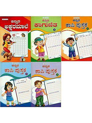 ಕನ್ನಡ ಕಾಪಿ ಪುಸ್ತಕ: Set of 5 Writing Practice Books (Kannada)