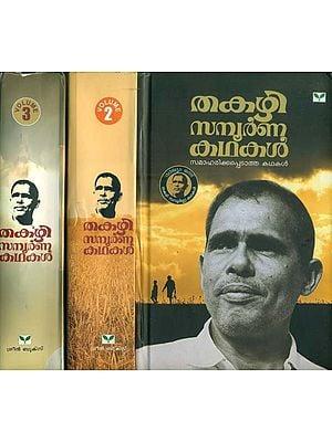 തകഴി സമ്പൂർണ കഥകൾ: Thakazhi Sampoorna Kathakal in Malayalam (Set of 3 Volumes)