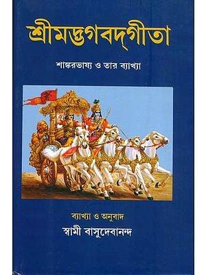 শ্রীমদ্ভগবদ্গীতা:Shrimad Bhagavad Gita in Bengali