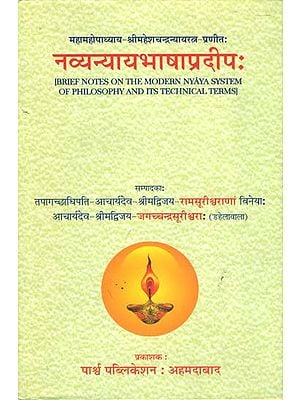 नव्यन्यायभाषाप्रदीप: Navyanyaya Bhasa Pradipa (Brief Notes on the Modern Nyaya System of Philosophy and Its Technical Terms)