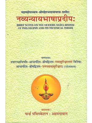 नव्यन्यायभाषाप्रदीप: Navyanyaya Bhasa Pradipa (Brief Notes on the Modern Nyaya System of Philosophy and Its Technical Terms)