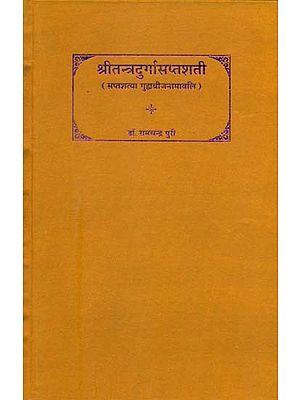श्रीतन्त्रदुर्गासप्तशती: Shri Tantra Durga Saptashati