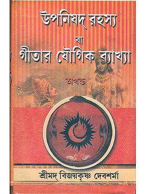 উপনিষদ রহস্য বা গীতার যোগিক ব্যাখ্যা: Upanishad Rahasya or Gitar Yogic Vyakhya in Bengali