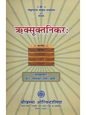 ऋक्सूक्तनिकर: Rk-Sukta-Nikarah (A Study of Selected Hymns of the Rigveda with Sanskrit Commentary, useful appendices & exhaustive introduction)