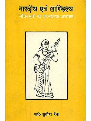 नारदीय एवं शाण्डिल्य : Naradiya and Shandilya Bhakti Sutras, A Comparative Study
