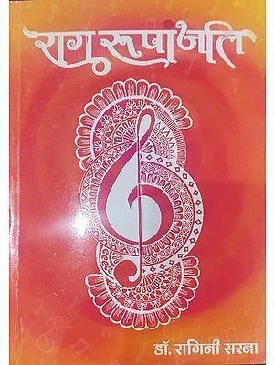 राग  रंगिनी : Raga Rangini