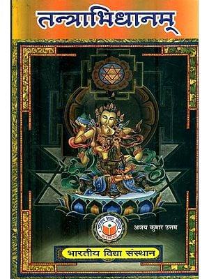 तन्त्राभिधानम् : Tantra Abhidhanam